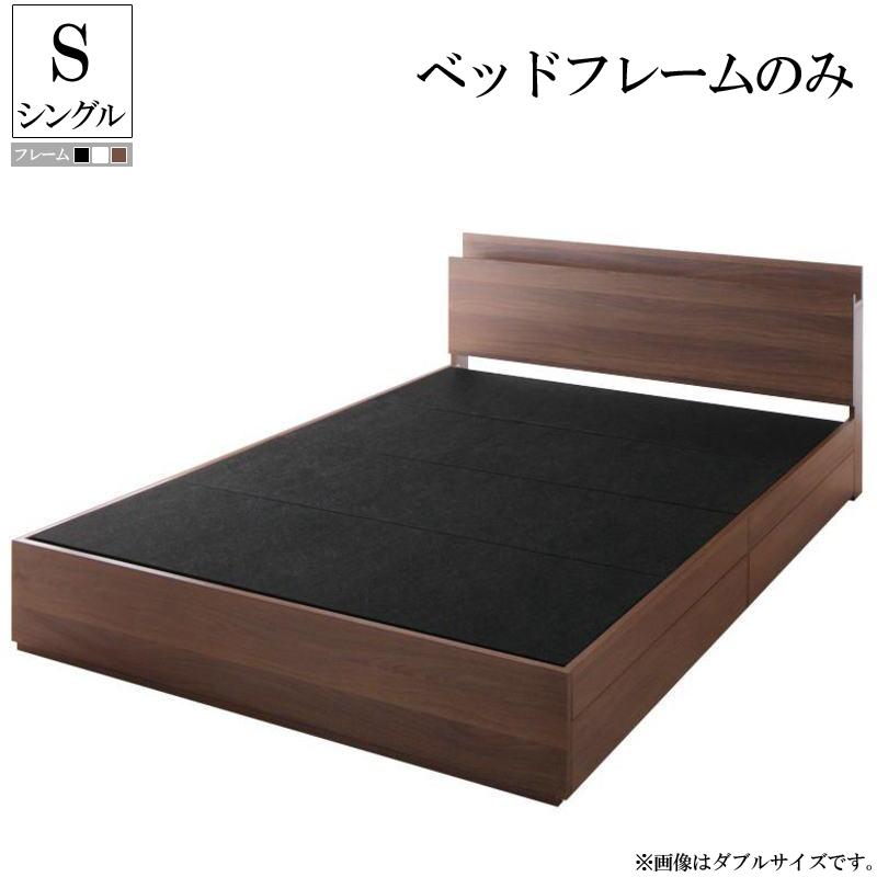 収納付き シングルベッド ベッド ベット 棚付き 大容量 収納ベッド シングル 宮付き 木製 コンセント付き ブラック 黒 ホワイト 白 ブラウン 茶 Reallt リアルト ベッドフレームのみ 040119599