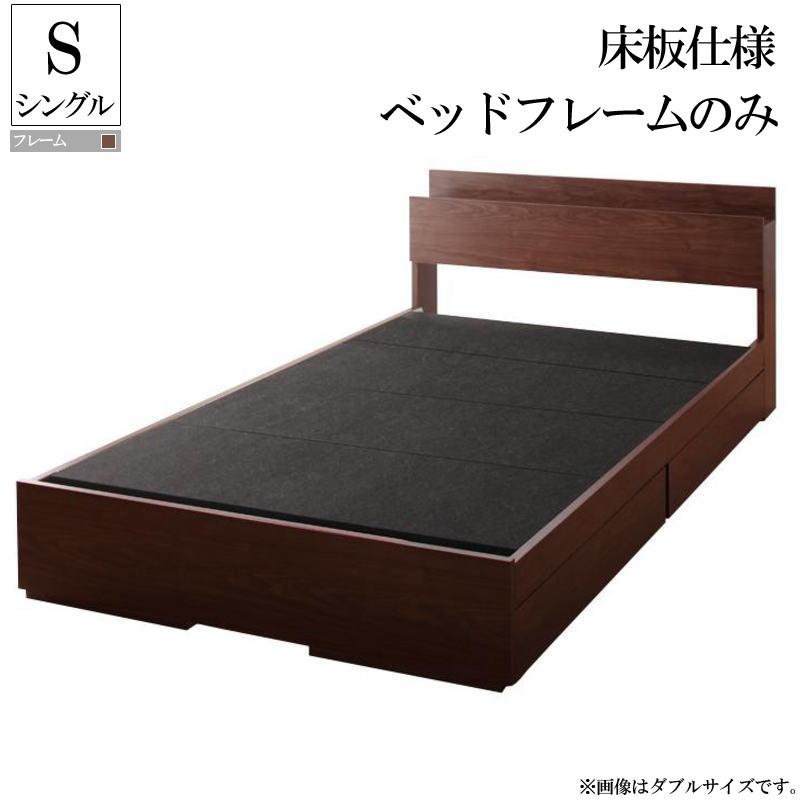 送料無料 ベッド ベッドフレームのみ シングル 収納 棚付き コンセント付き 収納ベッド Arcadiaアーケディア ベッドフレームのみ シングルベッド ウォルナットブラウン 一人暮らし おすすめ おしゃれ