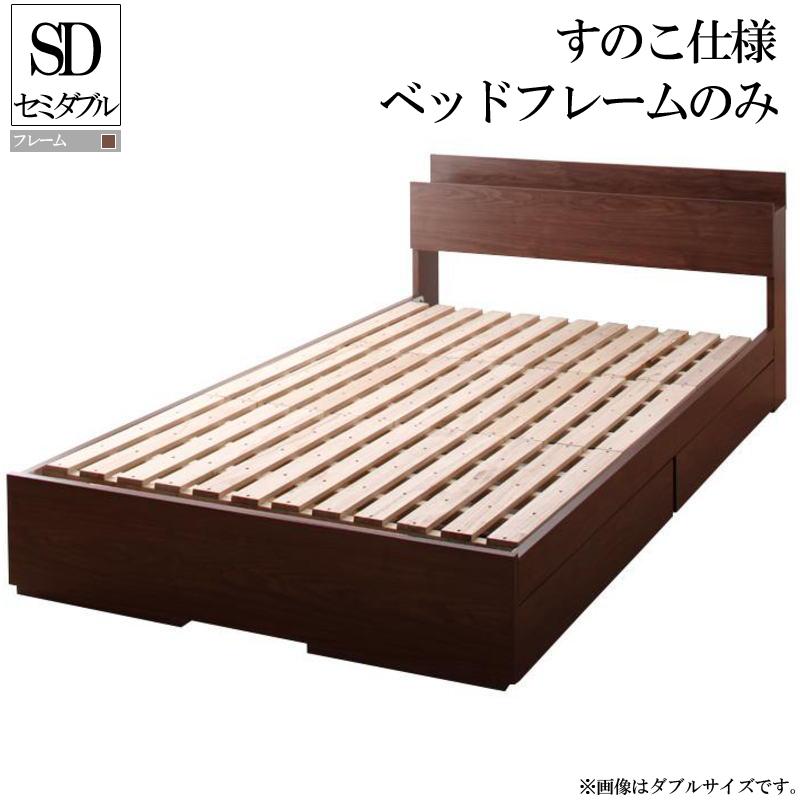 送料無料 ベッド ベッドフレームのみ セミダブル 収納 棚付き コンセント付き 収納ベッド Arcadiaアーケディア ベッドフレームのみ セミダブルベッド ウォルナットブラウン 一人暮らし おすすめ おしゃれ
