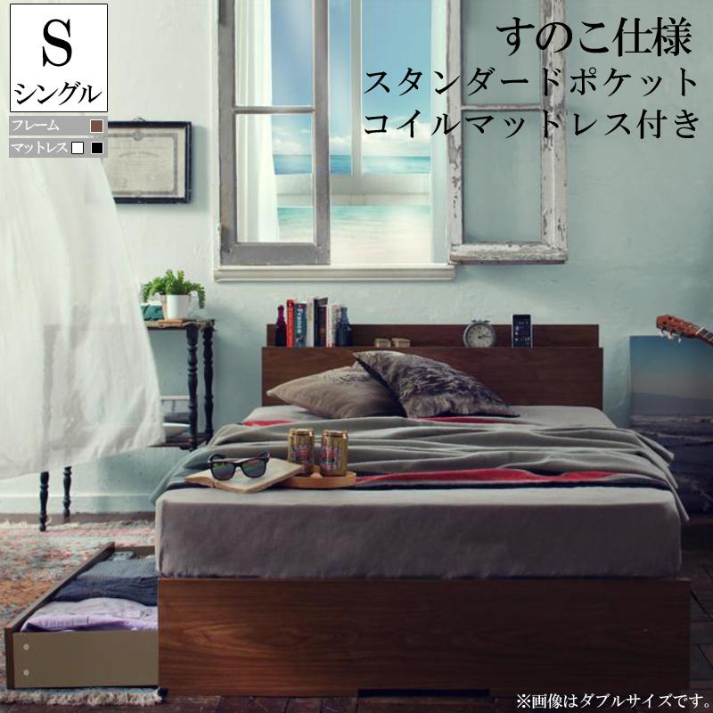 送料無料 ベッド マットレス付き シングル 収納 棚付き コンセント付き 収納ベッド Arcadiaアーケディア スタンダードポケットコイルマットレス付き シングルベッド マット付き 収納ベッド ウォルナットブラウン 一人暮らし おすすめ おしゃれ