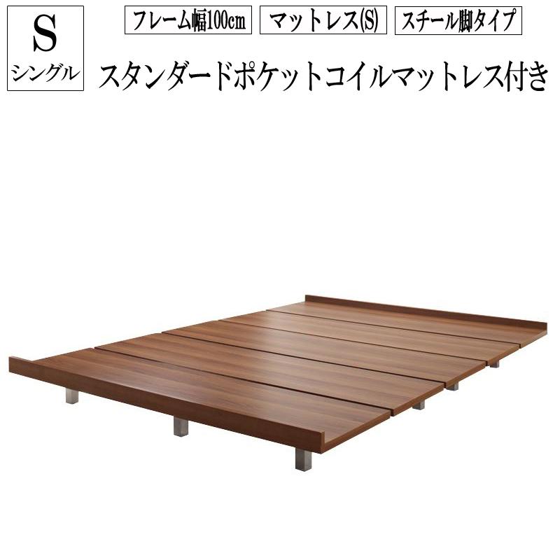 (送料無料) ローベッド フロアベッド 木製 ベッド ウォルナットブラウン デザインボードベッド ボーナスチール脚タイプ(フレーム:シングル)+(マットレス:シングル)マットレスの種類:スタンダードポケットコイルマットレス付き