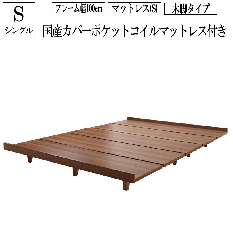 (送料無料) ローベッド フロアベッド 木製 ベッド ウォルナットブラウン デザインボードベッド ボーナ木脚タイプ(フレーム:シングル)+(マットレス:シングル)マットレスの種類:国産カバーポケットコイルマットレス付き