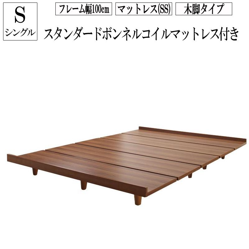 (送料無料) ローベッド フロアベッド 木製 ベッド ウォルナットブラウン デザインボードベッド ボーナ木脚タイプ(フレーム:シングル)+(マットレス:セミシングル)マットレスの種類:スタンダードボンネルコイルマットレス付き