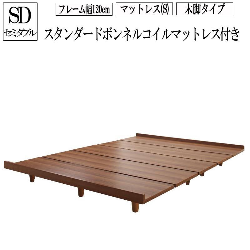 (送料無料) ローベッド フロアベッド 木製 ベッド ウォルナットブラウン デザインボードベッド ボーナ木脚タイプ(フレーム:セミダブル)+(マットレス:シングル)マットレスの種類:スタンダードボンネルコイルマットレス付き