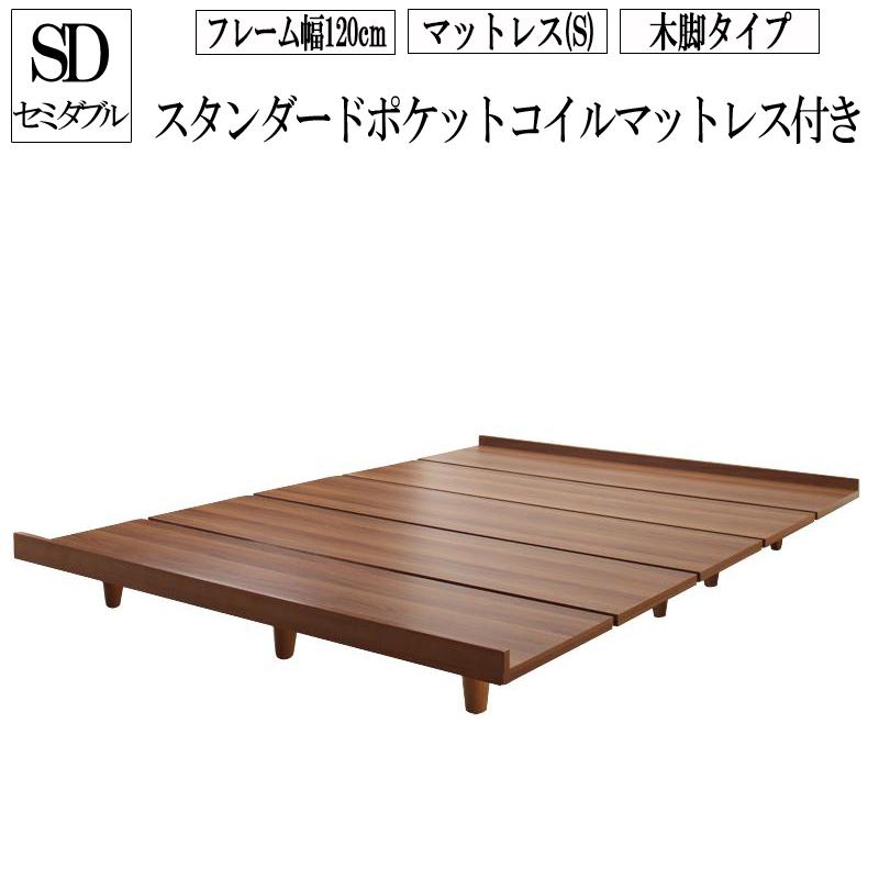 (送料無料) ローベッド フロアベッド 木製 ベッド ウォルナットブラウン デザインボードベッド ボーナ木脚タイプ(フレーム:セミダブル)+(マットレス:シングル)マットレスの種類:スタンダードポケットコイルマットレス付き