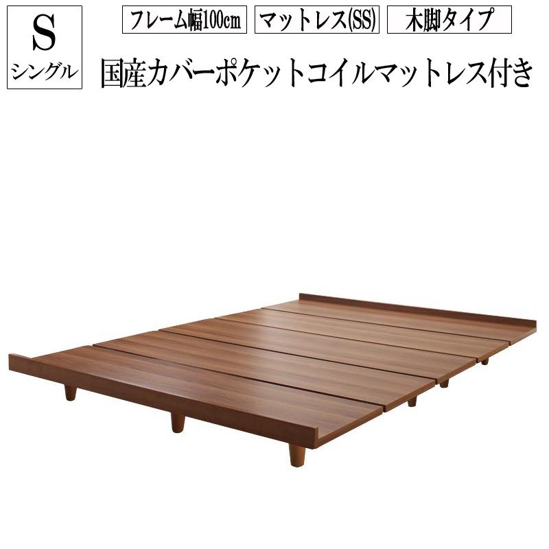 (送料無料) ローベッド フロアベッド 木製 ベッド ウォルナットブラウン デザインボードベッド ボーナ木脚タイプ(フレーム:シングル)+(マットレス:セミシングル)マットレスの種類:国産カバーポケットコイルマットレス付き