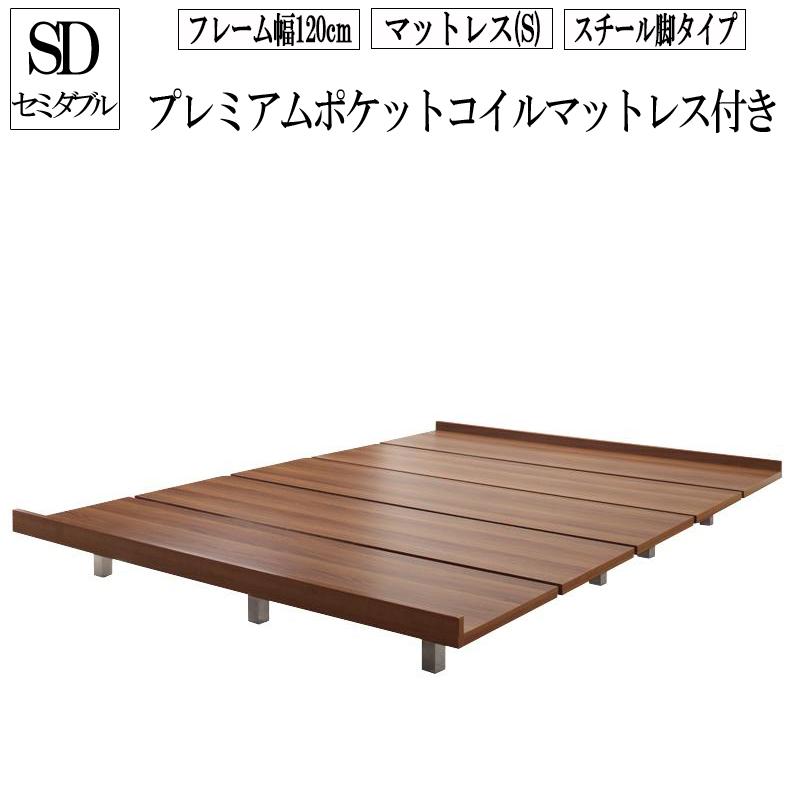 (送料無料) ローベッド フロアベッド 木製 ベッド ウォルナットブラウン デザインボードベッド ボーナスチール脚タイプ(フレーム:セミダブル)+(マットレス:シングル)マットレスの種類:プレミアムポケットコイルマットレス付き