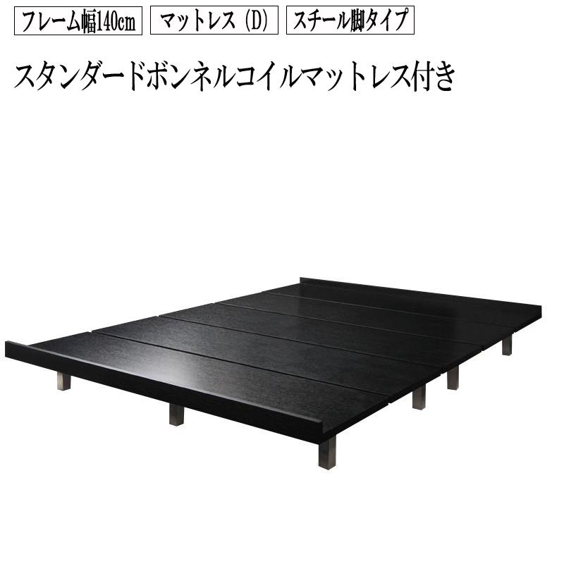 (送料無料) ローベッド スチール脚タイプ フレーム:ダブル マットレス:ダブル フルレイアウト フロアベッド デザインボードベッド ストーンホルド スタンダードボンネルコイルマットレス付き ベッド ベット 低いベッド ヘッドレスベッド