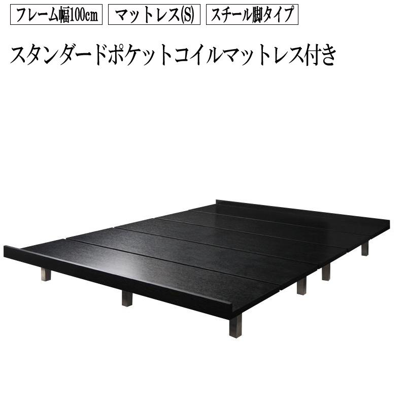 (送料無料) ローベッド スチール脚タイプ フレーム:シングル マットレス:シングル フルレイアウト フロアベッド デザインボードベッド ストーンホルド スタンダードポケットコイルマットレス付き ベッド ベット 低いベッド ヘッドレスベッド