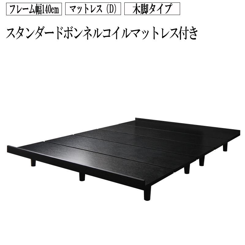 (送料無料) ローベッド 木脚タイプ フレーム:ダブル マットレス:ダブル フルレイアウト フロアベッド デザインボードベッド ストーンホルド スタンダードボンネルコイルマットレス付き ベッド ベット 低いベッド ヘッドレスベッド