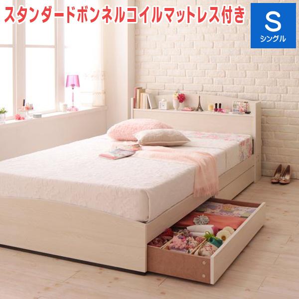 大容量 収納ベッド マット付き コンセント付き 木製 ベッド ベット ベッドフレーム マットレス付き 収納付き シングル 宮付き 棚付き シングルベッド ホワイト 白 ベージュ Bonheur ボヌール スタンダードボンネルコイルマットレス付き 040108129