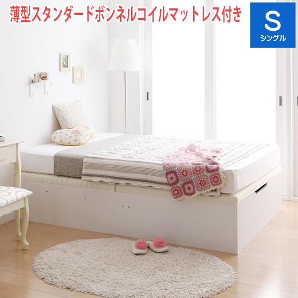 【送料無料】 大容量 収納ベッド シングルベッド シングル ベッドフレーム マットレス付き 収納付き マット付き 木製 ベッド ベット すのこ ホワイト 白 ブラウン 茶 Mysel マイセル 薄型スタンダードボンネルコイルマットレス付き 縦開き 500023886