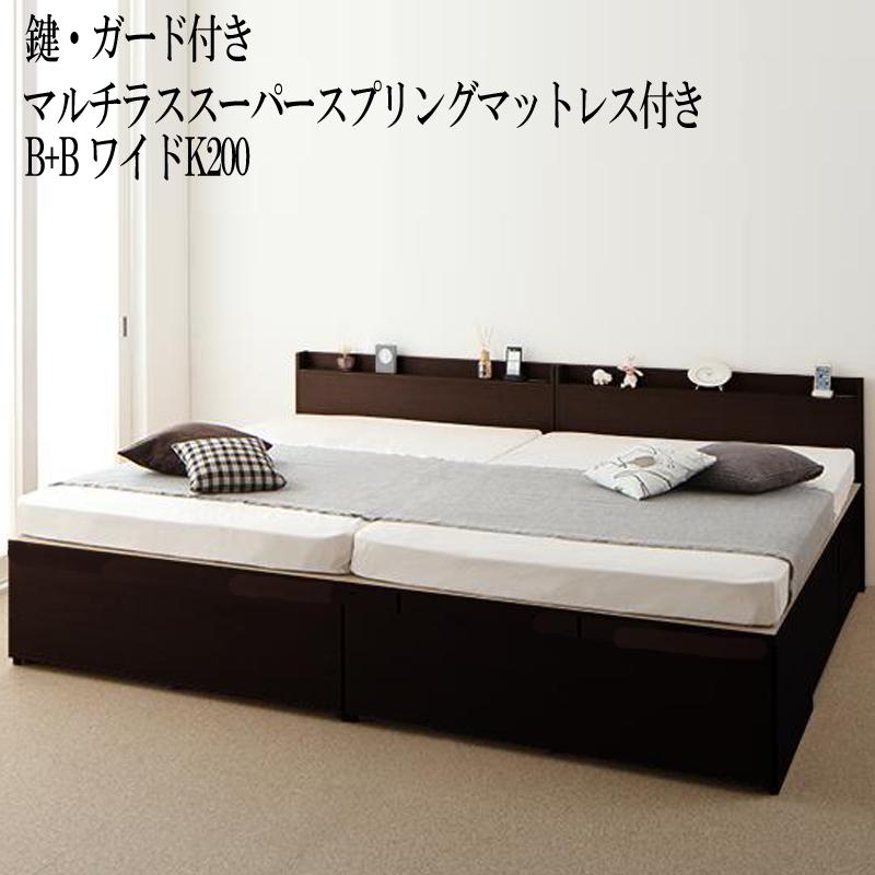 (送料無料) 連結ベッド ベッドフレーム マットレスセット (B+B ワイドK200 シングル×2台) 鍵・ガード付き 大容量収納ファミリーチェストベッド 引き出し付き 棚付き コンセント付き トラクト マルチラスマットレス付き 家族 収納付き 木製