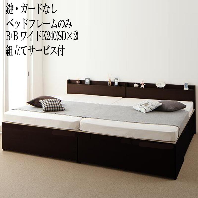 (送料無料) 連結ベッド ベッドフレームのみ (B+B ワイドK240 セミダブル×2台) 鍵・ガードなし 大容量収納ファミリーチェストベッド 引き出し付き 棚付き コンセント付き トラクト 家族 収納付きベッド 木製 収納ベッド 日本製フレーム