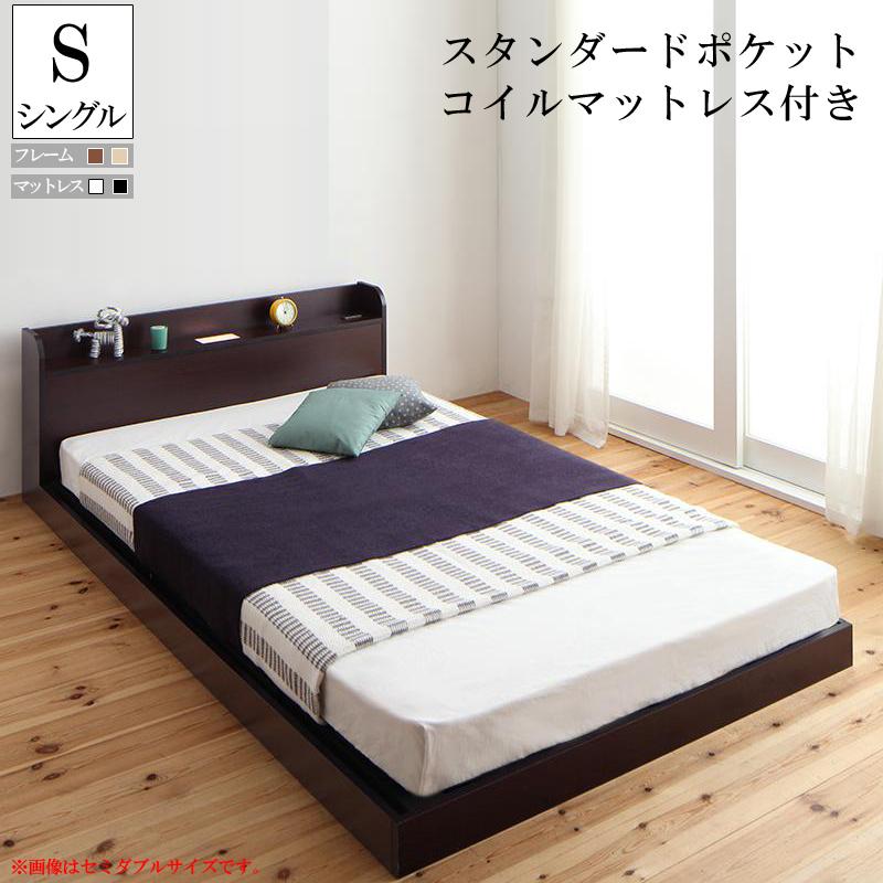 送料無料 ベッド マットレス付き シングル 布団が使える!ながく使えるデザインローベッド galom ガロム スタンダードポケットコイルマットレス付き シングルベッド マット付き ダークブラウン オークナチュラル 一人暮らし おすすめ おしゃれ