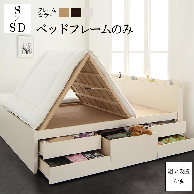 (送料無料) 組立サービス付き すのこベッド ベッドフレームのみ (ワイドK220 シングルベッド+セミダブルベッド) ベッド 連結ベッド 布団が干せる 国産大容量収納ファミリーチェストベッド COLRIS コルリス 棚付き 宮付き コンセント付き 木製ベッド ファミリー