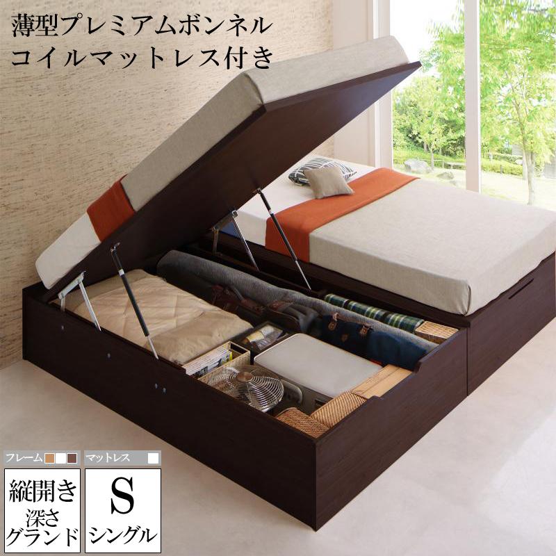 (送料無料) ベッド シングル 跳ね上げ式 収納 ベット ベッドフレーム 薄型プレミアムボンネルコイルマットレス付き 縦開き 深さグランド シングルベッド ヘッドレス 収納付きベッド 跳ね上げベッド ベッド下収納 大容量 収納ベッド シングルサイズ 木製 コンパクト
