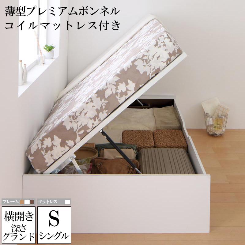 (送料無料) ベッド シングル 跳ね上げ式 収納 ベット ベッドフレーム 薄型プレミアムボンネルコイルマットレス付き 横開き 深さグランド シングルベッド ヘッドレス 収納付きベッド 跳ね上げベッド ベッド下収納 大容量 収納ベッド シングルサイズ 木製 コンパクト