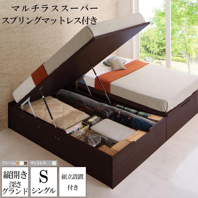 【送料無料】 ベッド ベット シングルベッド 大容量 収納ベッド 木製 シングル 収納付き ホワイト 白 ブラウン 茶 ORMAR オルマー マルチラススーパースプリングマットレス付き 組立設置付 縦開き 500024754