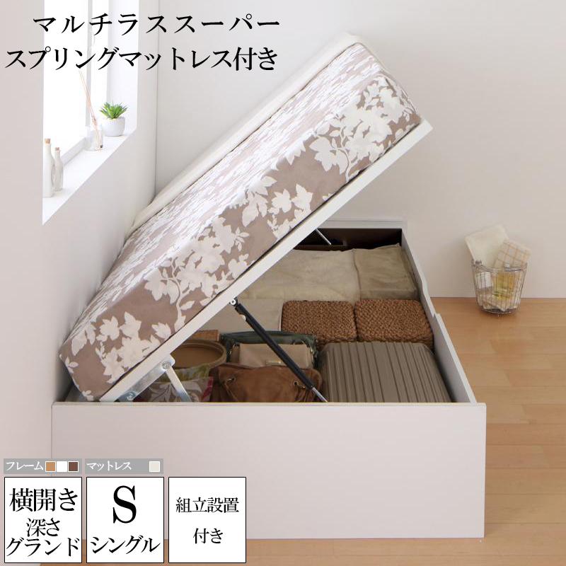 【送料無料】 ベッド ベット シングルベッド 大容量 収納ベッド 木製 シングル 収納付き ホワイト 白 ブラウン 茶 ORMAR オルマー マルチラススーパースプリングマットレス付き 組立設置付 横開き 500024808