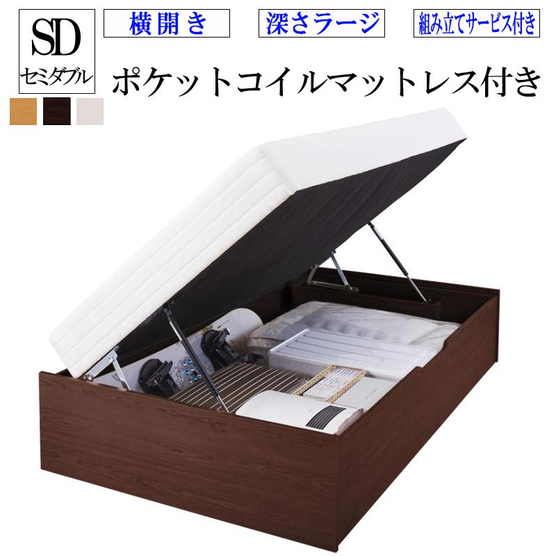 人気ブランドの (送料無料) 組み立て 収納付きベッド サービス付き 収納 跳ね上げ式 ベッド ベッド セミダブル 収納ベッド ポケットコイルマットレスタイプ 横開き ラージ すのこ構造 ガス圧式跳ね上げベッド セミダブルサイズ ベット 大容量 収納付きベッド エルプリックス 収納ベッド 木製 省スペース ヘッドレス コンパクト, スモトシ:dc20dcb6 --- kventurepartners.sakura.ne.jp