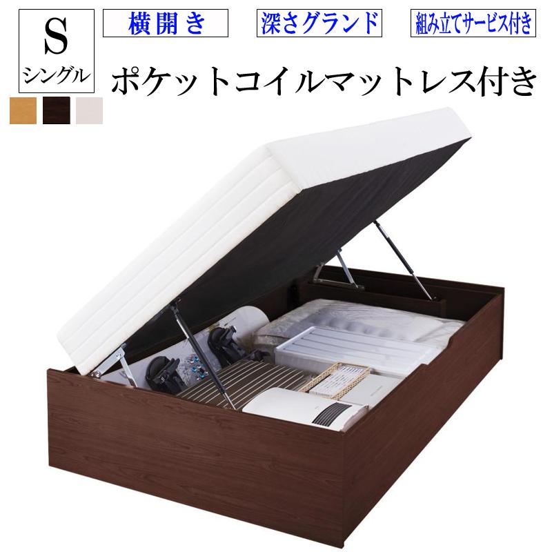 (税込) (送料無料) エルプリックス 組み立て サービス付き 収納 省スペース 跳ね上げ式 ベッド シングル ポケットコイルマットレスタイプ ヘッドレス 横開き グランド すのこ構造 ガス圧式跳ね上げベッド シングルサイズ ベット 大容量 収納付きベッド エルプリックス 収納ベッド 木製 省スペース ヘッドレス コンパクト, Shimadaya HOME&LIFE:9e3cb253 --- zhungdratshang.org