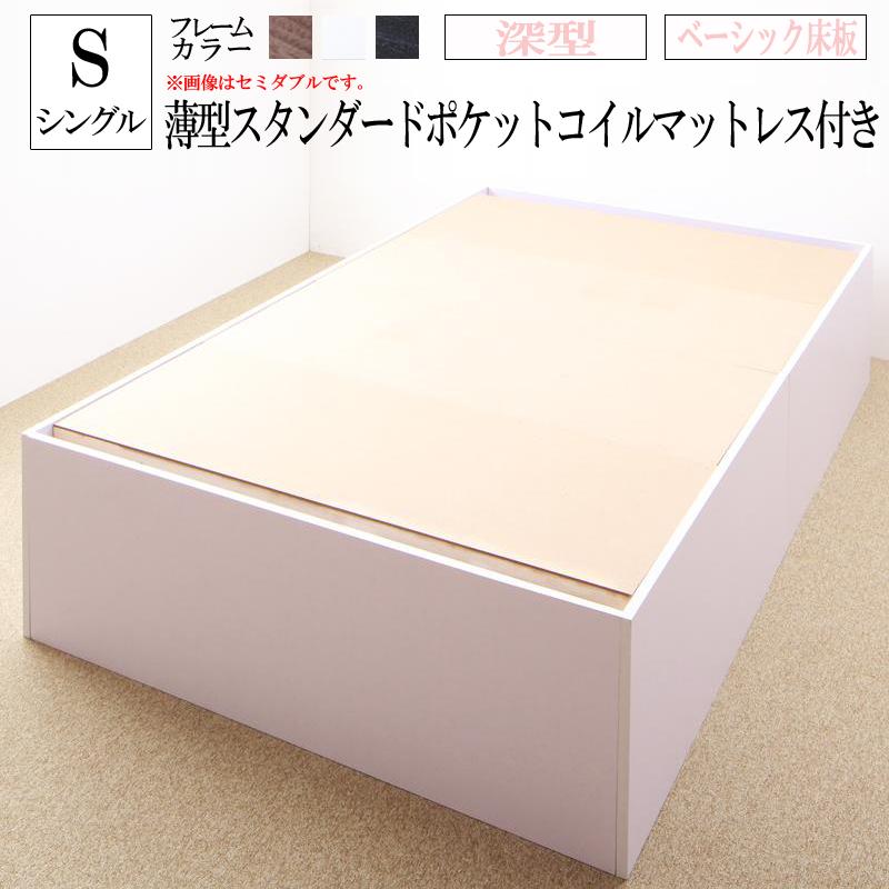 大容量収納庫付きベッド SaiyaStorage サイヤストレージ 薄型スタンダードポケットコイルマットレス付き 深型 ベーシック床板 シングル