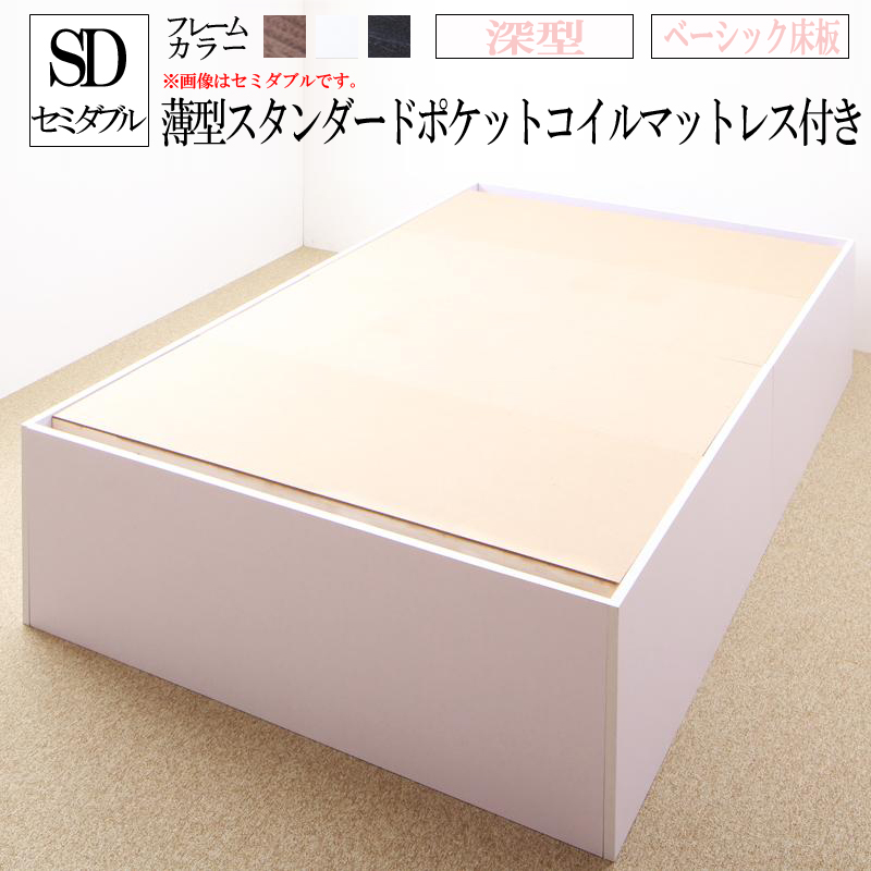 大容量収納庫付きベッド SaiyaStorage サイヤストレージ 薄型スタンダードポケットコイルマットレス付き 深型 ベーシック床板 セミダブル