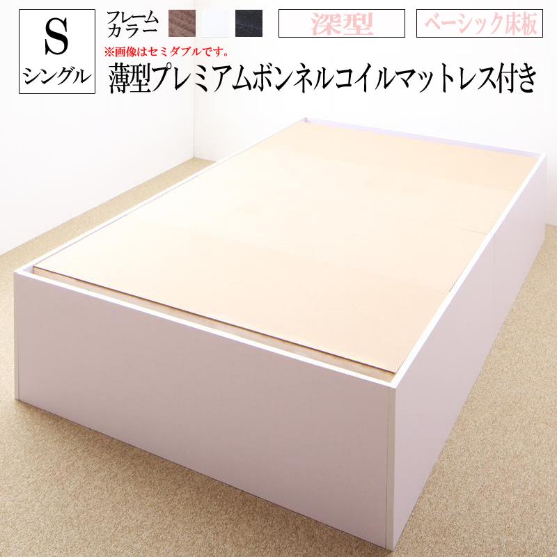 大容量収納庫付きベッド SaiyaStorage サイヤストレージ 薄型プレミアムボンネルコイルマットレス付き 深型 ベーシック床板 シングル