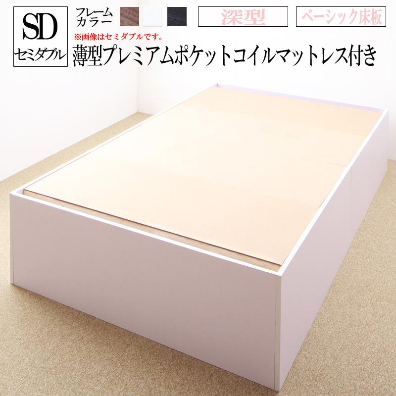 大容量収納庫付きベッド SaiyaStorage サイヤストレージ 薄型プレミアムポケットコイルマットレス付き 深型 ベーシック床板 セミダブル