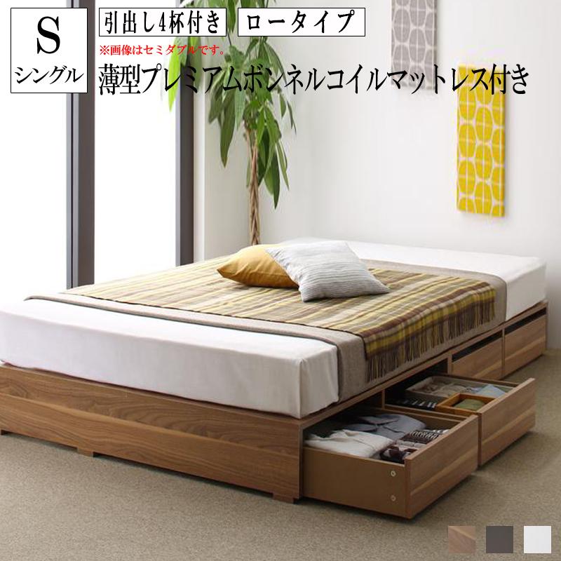 布団で寝られる大容量収納ベッド Semper センペール 薄型プレミアムボンネルコイルマットレス付き 引出し4杯 ロータイプ シングル