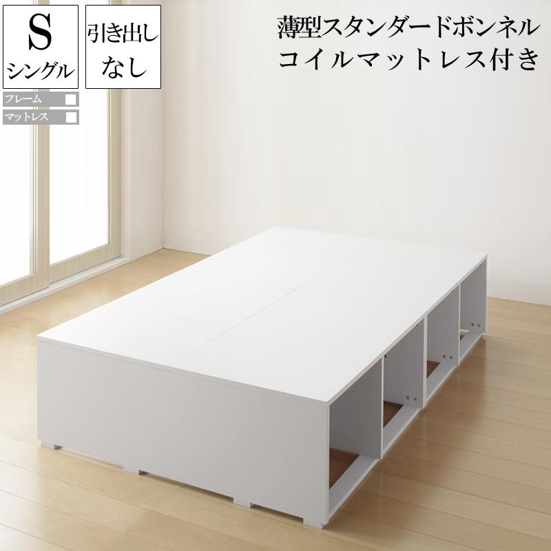 送料無料 引き出しなし シングルベッド マットレス セット 大容量収納ベッド ヘッドレス Friello フリエーロ 薄型スタンダードボンネルコイルマットレス付きシングルサイズ 木製 コンパクト シンプル おしゃれ 一人暮らし
