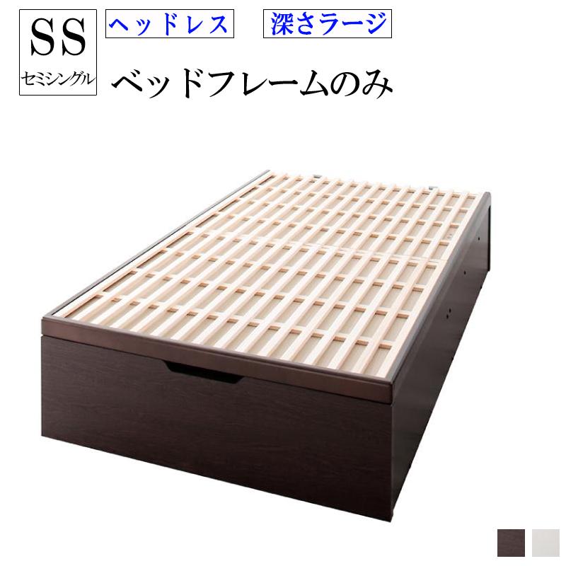 (送料無料) ベッド スノコベッド ガス圧 跳ね上げ式 収納ベッド ヘッドレス セミシングル 縦開き 深さラージ 敷ふとん対応 大容量 収納 国産すのこ跳ね上げベッド ベグレイター セミシングルサイズ すのこベッド 収納付きベッド 木製 ベット リフトアップベッド
