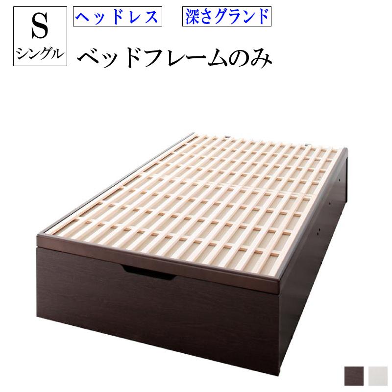 (送料無料) ベッド スノコベッド ガス圧 跳ね上げ式 収納ベッド ヘッドレス シングル 縦開き 深さグランド 敷ふとん対応 大容量 収納 国産すのこ跳ね上げベッド ベグレイター シングルサイズ すのこベッド 収納付きベッド 木製 ベット リフトアップベッド