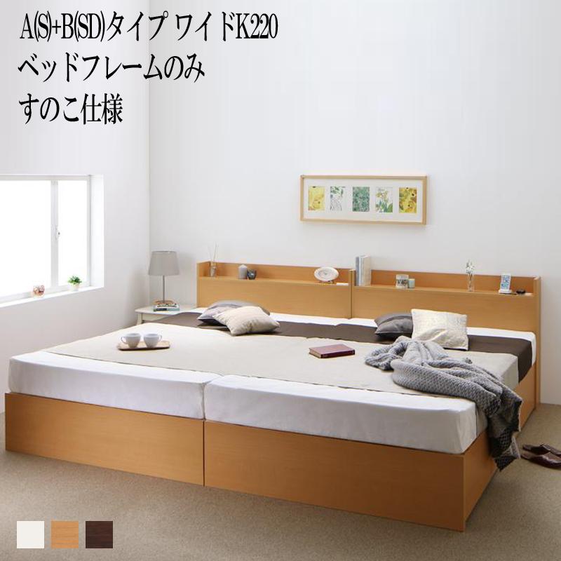 (送料無料) ベッド 連結 A(シングル)+B(セミダブル)タイプ ワイドK220(シングルベッド+セミダブルベッド) ベット 収納 ベッドフレームのみ すのこ仕様 棚 棚付き 宮付き コンセント付き 収納ベッド エルネスティ 収納付きベッド 大容量 大量 木製 引き出し付き すのこベッド