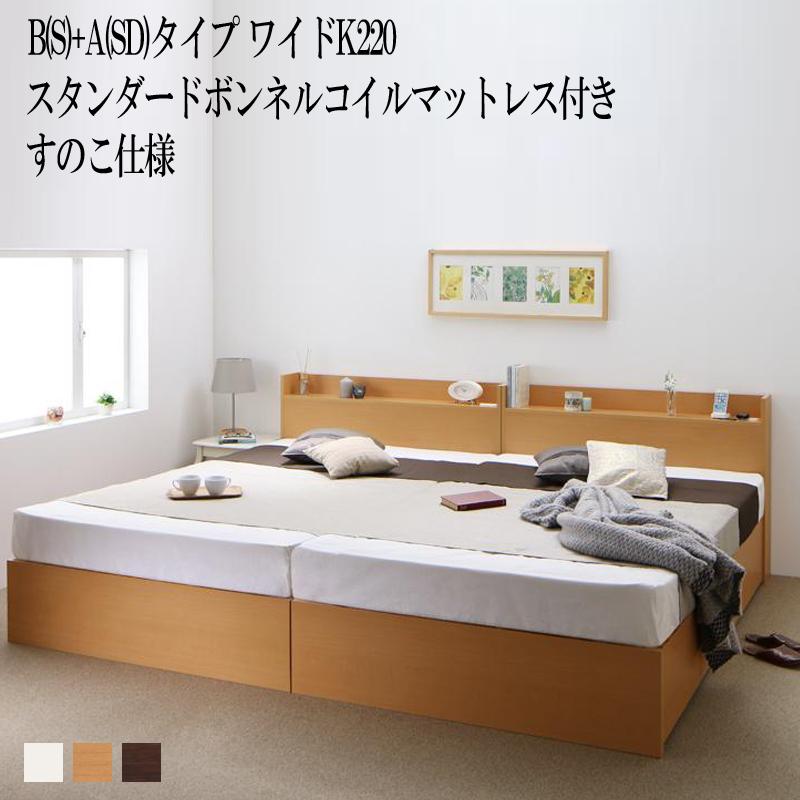 (送料無料) ベッド 連結 B(シングル)+A(セミダブル)タイプ ワイドK220(シングルベッド+セミダブルベッド) ベット 収納 ベッドフレーム マットレスセット すのこ仕様 棚 棚付き 宮付き コンセント付き 収納ベッド エルネスティ スタンダードボンネルコイルマットレス付き