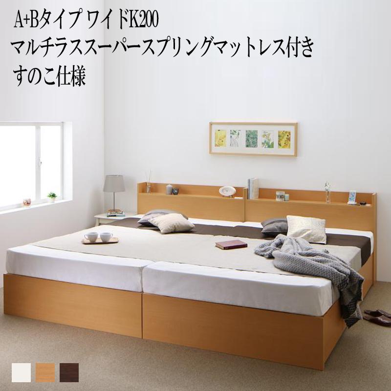 (送料無料) ベッド 連結 A+Bタイプ ワイドK200(シングル×2) ベット 収納 ベッドフレーム マットレスセット すのこ仕様 シングルベッド シングルサイズ 棚付き 宮付き コンセント 収納ベッド エルネスティマルチラススーパースプリングマットレス付き 収納付きベッド 大容量