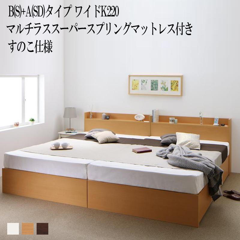 (送料無料) ベッド 連結 B(シングル)+A(セミダブル)タイプ ワイドK220(シングルベッド+セミダブルベッド) ベット 収納 ベッドフレーム マットレスセット すのこ仕様 棚 棚付き 宮付き コンセント付き 収納ベッド エルネスティ マルチラススーパースプリングマットレス付き