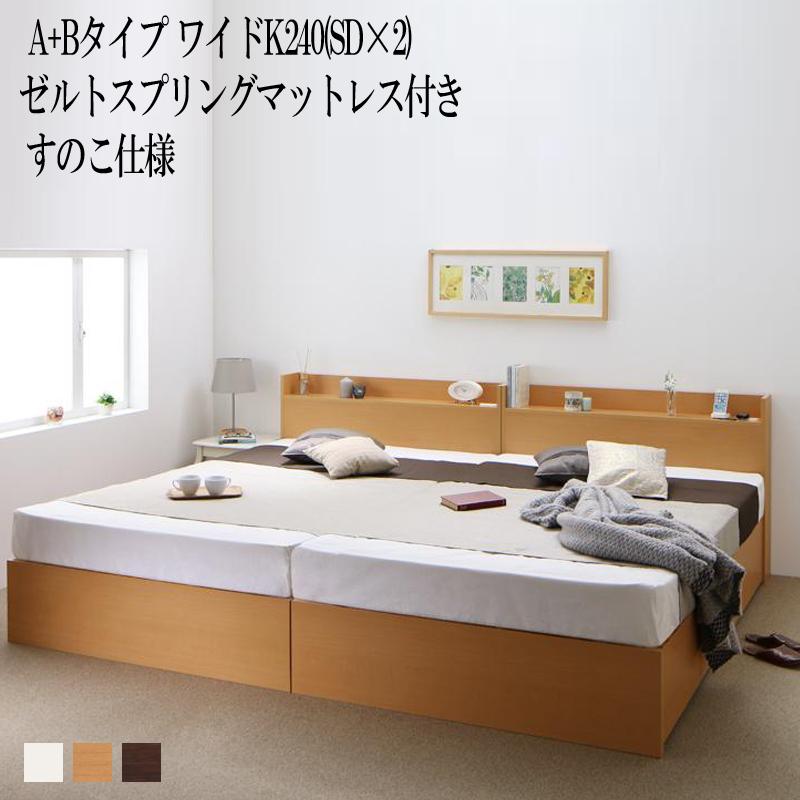 (送料無料) ベッド 連結 A+Bタイプ ワイドK240(セミダブル×2) ベット 収納 ベッドフレーム マットレスセット すのこ仕様 セミダブルベッド セミダブルサイズ 棚 棚付き 宮付き コンセント付き 収納ベッド エルネスティゼルトスプリングマットレス付き 収納付きベッド