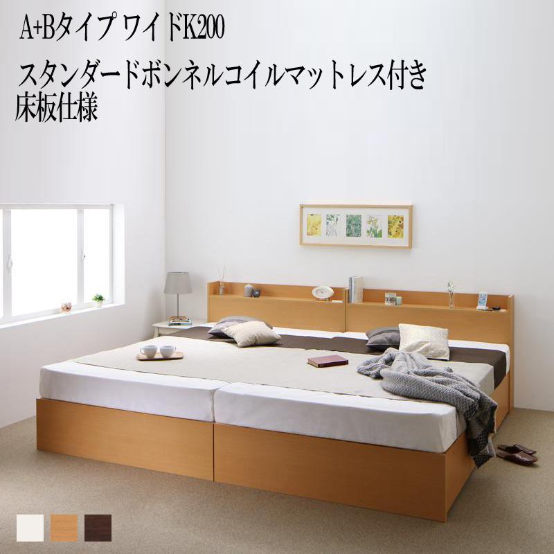 【送料無料】 ベッド 連結 A+Bタイプ ワイドK200(シングル×2) ベット 収納 ベッドフレーム マットレスセット 床板仕様 シングルベッド シングルサイズ 棚 棚 宮付き コンセント 収納ベッド エルネスティスタンダードボンネルコイルマットレス付き 収納付きベッド 500026058