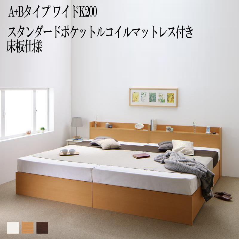 (送料無料) ベッド 連結 A+Bタイプ ワイドK200(シングル×2) ベット 収納 ベッドフレーム マットレスセット 床板仕様 シングルベッド 棚付き 宮付き コンセント付き 収納ベッド エルネスティスタンダードポケットルコイルマットレス付き 収納付きベッド 大容量