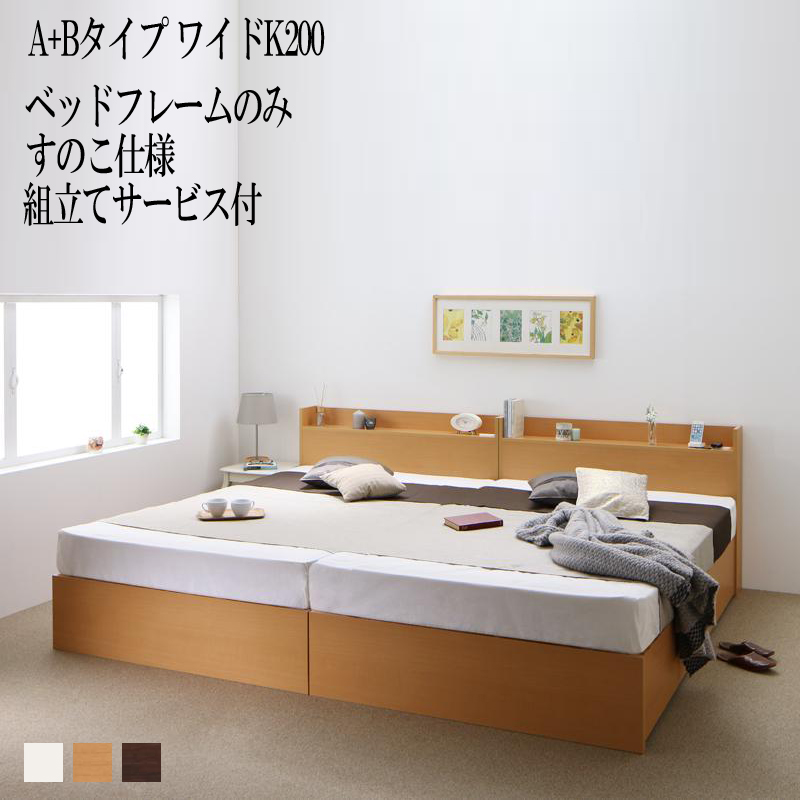 通販 (送料無料) 組み立て 引き出し サービス付き ベッド 連結 A+Bタイプ ワイドK200(シングル×2) ベット 宮付き 収納 ベット ベッドフレームのみ すのこ仕様 シングルベッド シングルサイズ 棚 棚付き 宮付き コンセント付き 収納ベッド エルネスティ 収納付きベッド 大容量 大量 木製ベッド 引き出し, サイクルジャパン:ec98760e --- anekdot.xyz