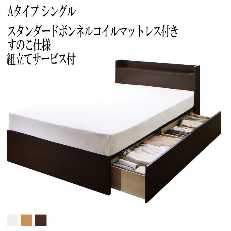 (送料無料) 組み立て サービス付き ベッド シングル ベット 収納 ベッドフレーム マットレスセット すのこ仕様 Aタイプ シングルベッド シングルサイズ 棚付き 宮付き コンセント付き 収納ベッド エルネスティ スタンダードボンネルコイルマットレス付き 収納付き 大容量