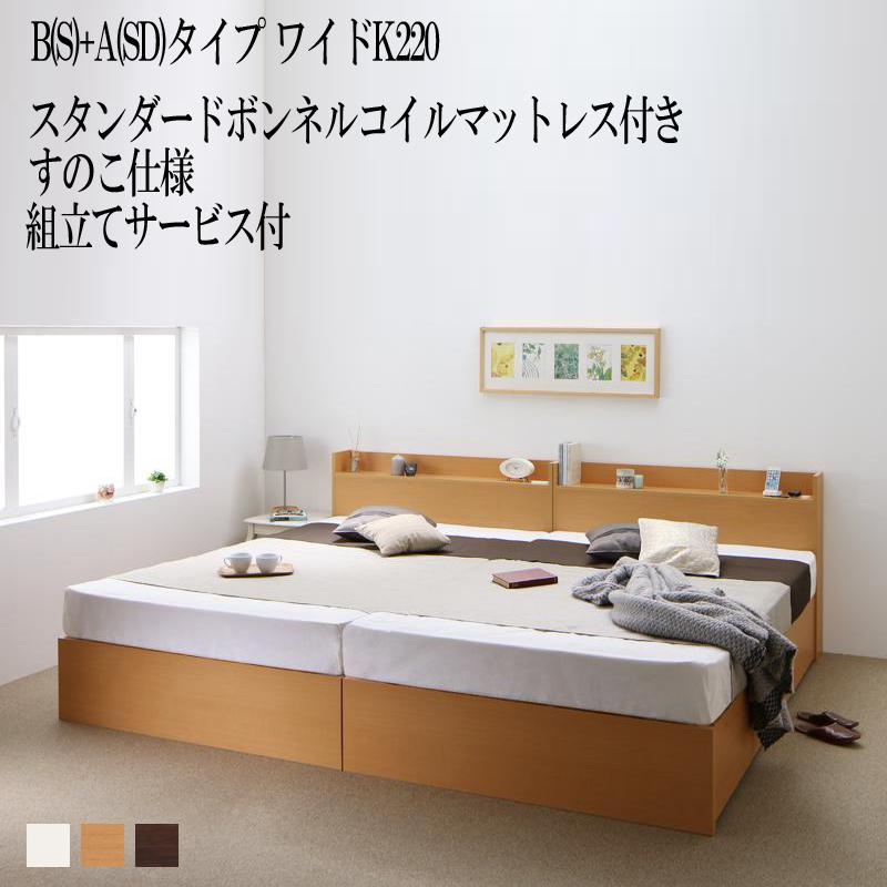 (送料無料) 組み立て サービス付き ベッド 連結 B(シングル)+A(セミダブル)タイプ ワイドK220(シングルベッド+セミダブルベッド) フレーム マットレスセット すのこ仕様 棚 コンセント付き 収納ベッド エルネスティ スタンダードボンネルコイルマットレス付き