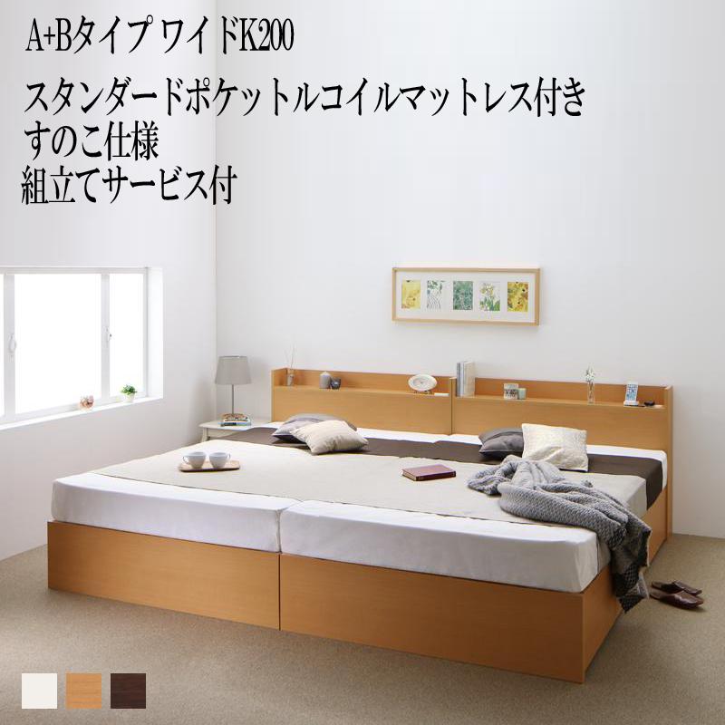 (送料無料) 組み立て サービス付き ベッド 連結 A+Bタイプ ワイドK200(シングル×2) ベット 収納 ベッドフレーム マットレスセット すのこ仕様 シングルベッド 棚付き 宮付き コンセント付き 収納ベッド エルネスティスタンダードポケットルコイルマットレス付き