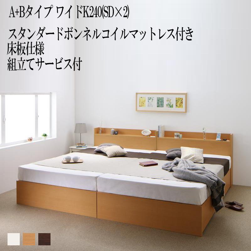 (送料無料) 組み立て サービス付き ベッド 連結 A+Bタイプ ワイドK240(セミダブル×2) ベット 収納 ベッドフレーム マットレスセット 床板仕様 セミダブルベッド 棚付き 宮付き コンセント 収納ベッド エルネスティスタンダードボンネルコイルマットレス付き