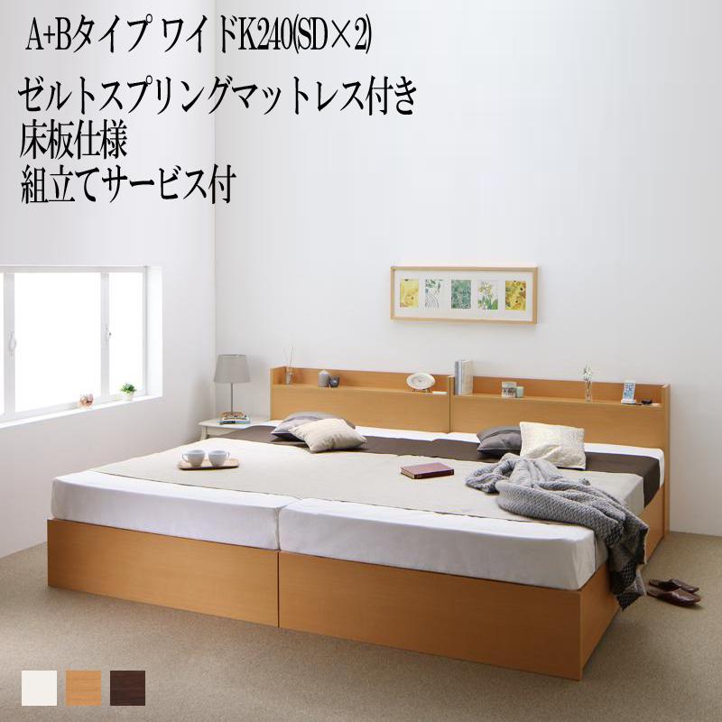 (送料無料) 組み立て サービス付き ベッド 連結 A+Bタイプ ワイドK240(セミダブル×2) ベット 収納 ベッドフレーム マットレスセット 床板仕様 セミダブルベッド セミダブルサイズ 棚 宮付き コンセント付き 収納ベッド エルネスティゼルトスプリングマットレス付き