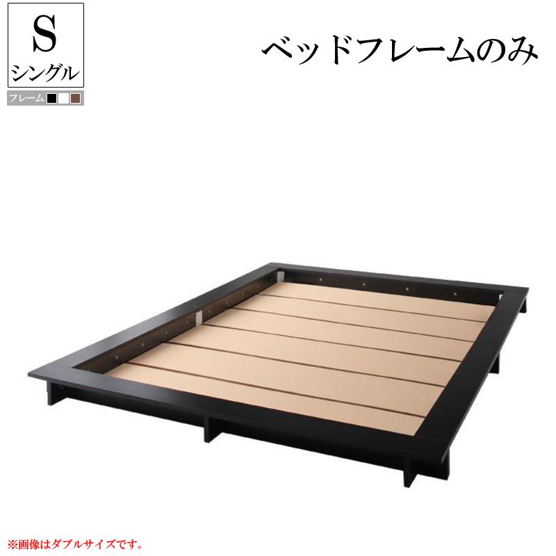 送料無料 デザインローベッド ステージベッド Renita ベッドフレームのみ シングル 木製 フロアベッド ベット シングルベッド ロータイプ シンプル 男前インテリア ブルックリン モダン おしゃれ 塩系 一人暮らし