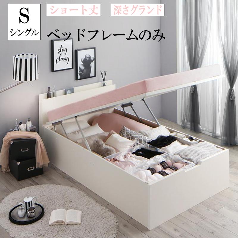 (送料無料) ガス圧式跳ね上げベッド エマーブル ベッドフレームのみ 縦開き シングル ショート丈 深さグランド シングルベッド 収納付きベッド ホワイト 白 大容量 棚付き 宮付き コンセント付き ベッド ベット 木製ベッド おしゃれ 北欧 女子 女性 女の子