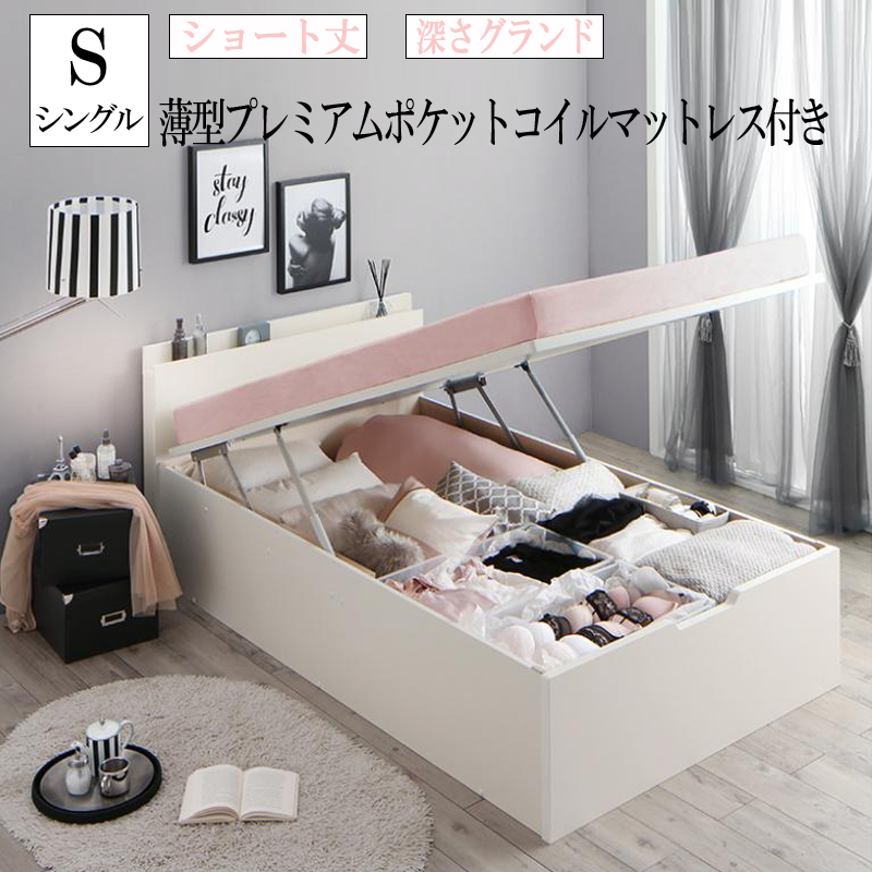送料無料 シングルベッド ショート丈 深さグランド マットレス セット 大容量 収納付き クローゼット跳ね上げベッド 棚 コンセント付き aimable エマーブル 薄型プレミアムポケットコイルマットレス付き 縦開き シングルサイズ 収納ベッド ベット